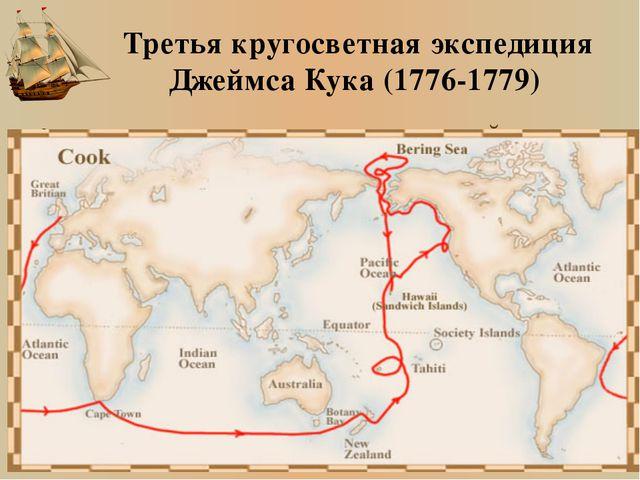 Экспедиция и в этот раз состояла из 2-х судов: зарекомендовавшего себя флагм...
