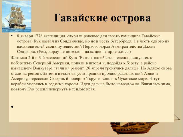 Встреча с русскими Второго октября 1778 года на Алеутских островах Кук впервы...