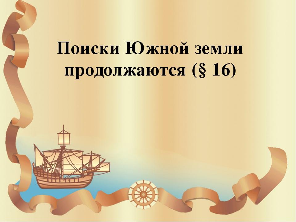Цель Формирование представлений об освоении и изучении Земли в XVII веке