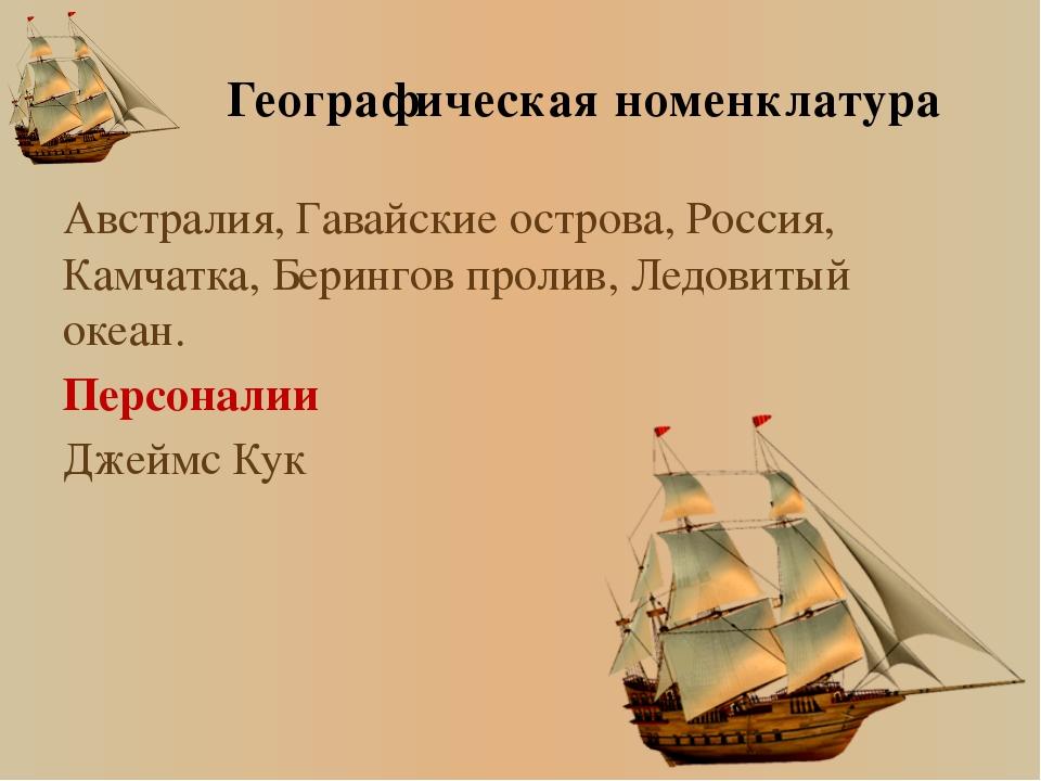 Вторая кругосветная экспедиция Дж. Кука (1772-1775) Это была новая попытка от...