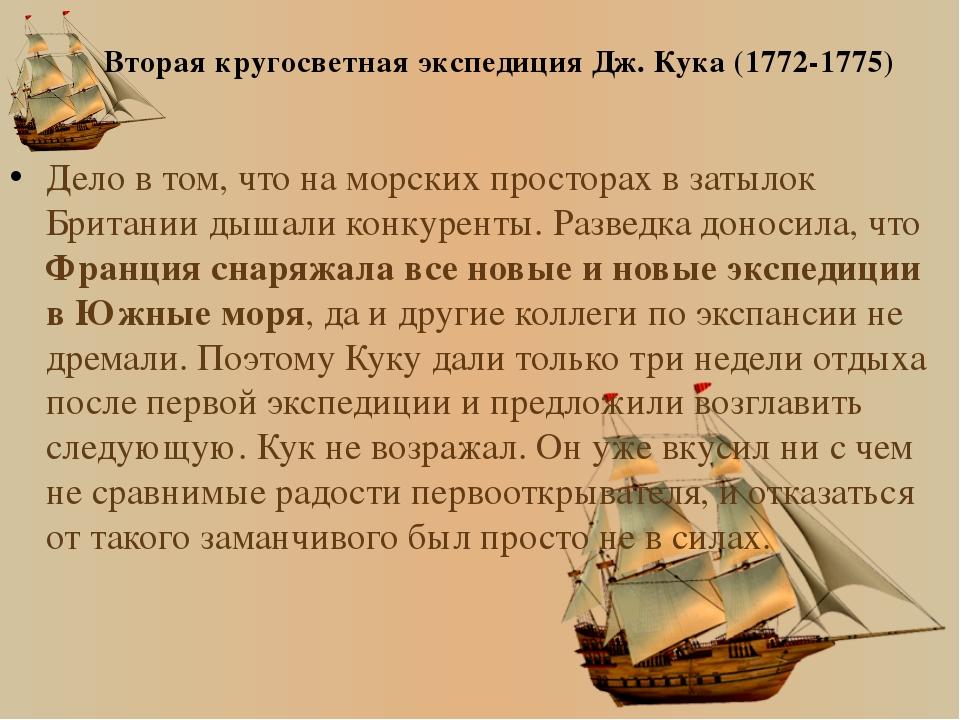 Вторая кругосветная экспедиция Дж. Кука (1772-1775) Адмиралтейство решило сна...