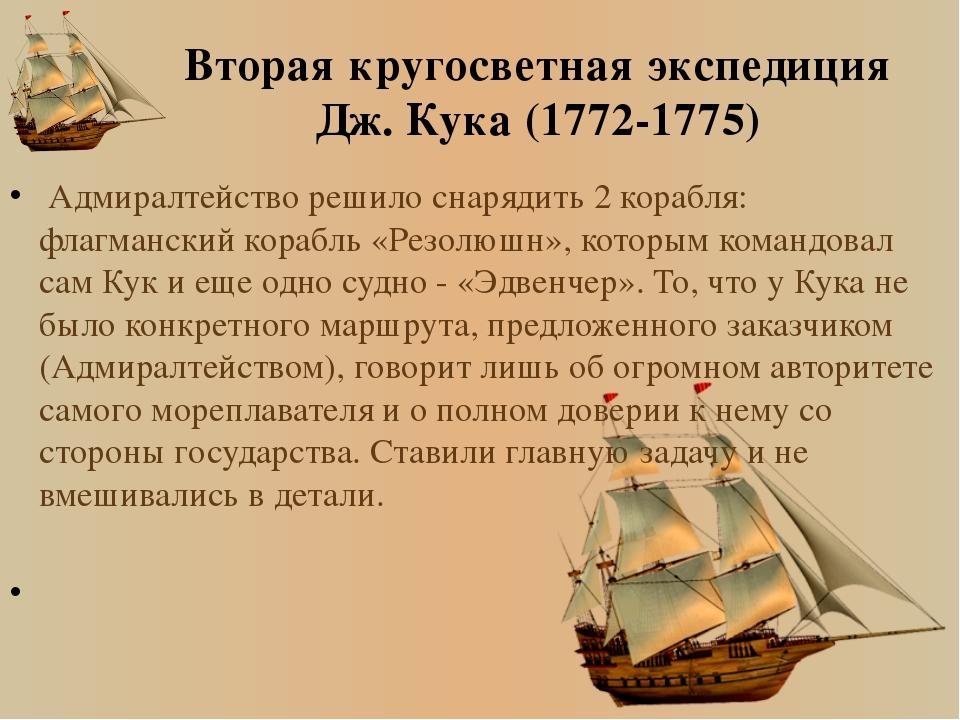Вторая кругосветная экспедиция Дж. Кука (1772-1775) Сам великий мореплаватель...