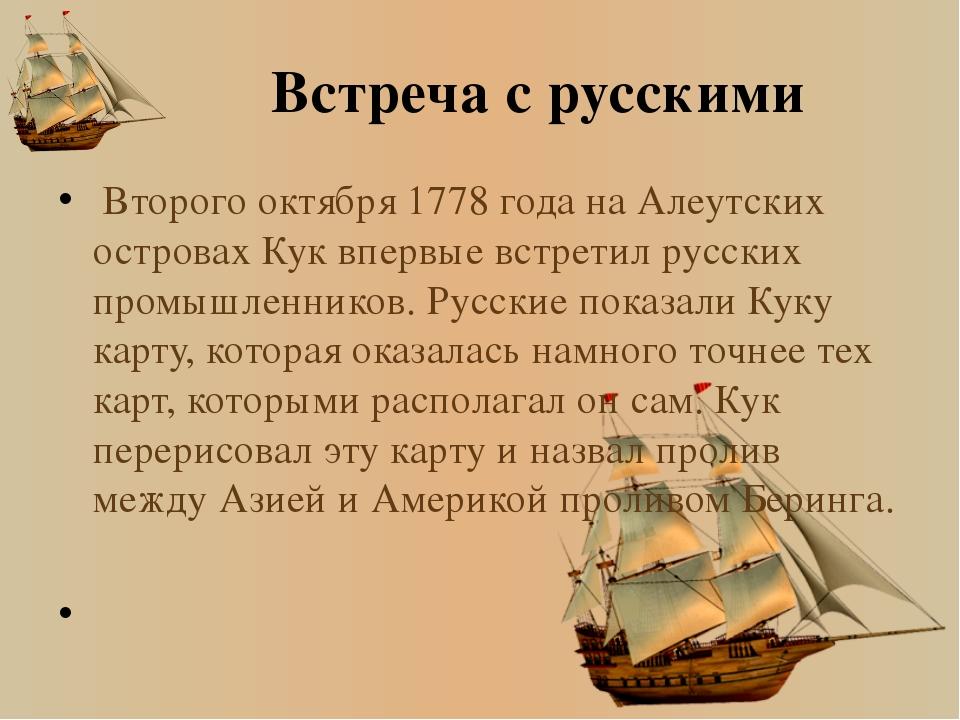 26 ноября 1778 оба судна благополучно добрались до Гавайских островов. На бе...