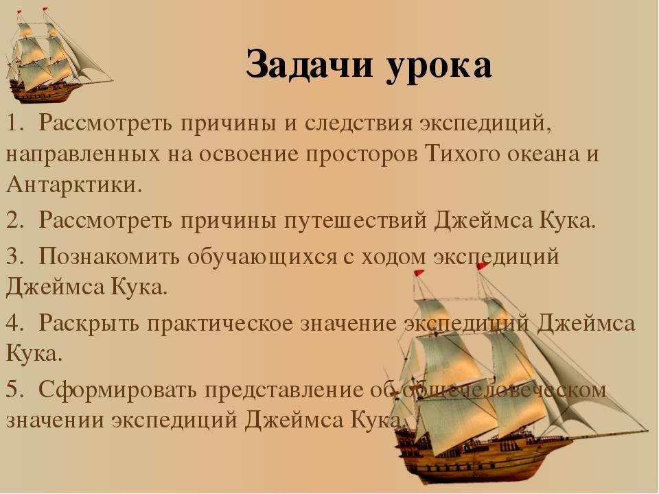 Краткое содержание урока 1.Периодизация и значение путешествий Джеймса Кука....