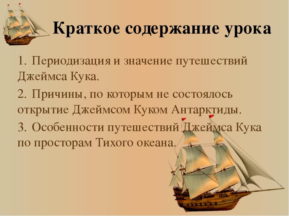 Опорные знания 1.Особенности жизни и деятельности Джеймса Кука. 2.Последова...