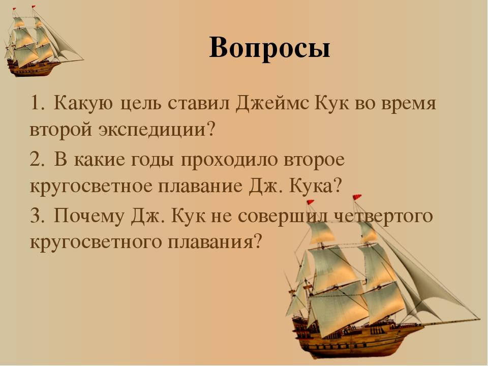 Вопросы 1.С какими трудностями сталкивались моряки во времена Джеймса Кука?...