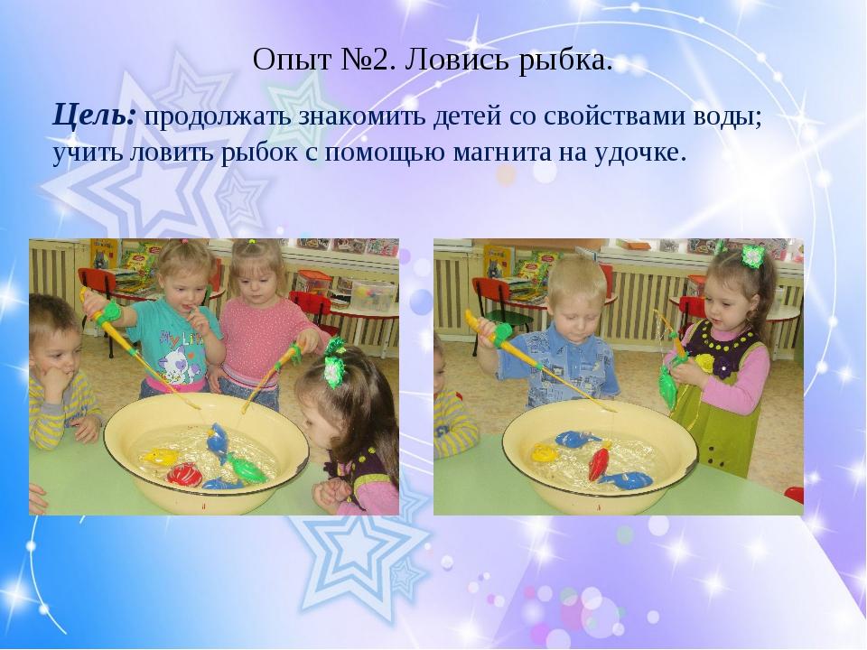Опыт №2. Ловись рыбка. Цель: продолжать знакомить детей со свойствами воды; у...