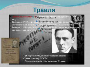 Травля «Долой булгаковщину!» - кричала рапповская критика в 1928 году. В февр