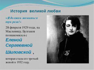 История великой любви «Я должен жениться три раза!» 28 февраля 1929 года, на