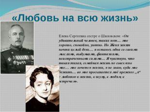 «Любовь на всю жизнь» Елена Сергеевна сестре о Шиловском: «Он удивительный че