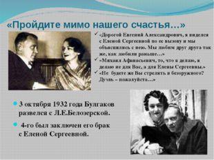 «Пройдите мимо нашего счастья…» 3 октября 1932 года Булгаков развелся с Л.Е.Б