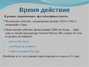 Время действия В романе «перемешаны» два событийных пласта: Московские событи
