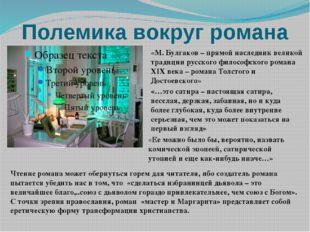 Полемика вокруг романа «М. Булгаков – прямой наследник великой традиции русск