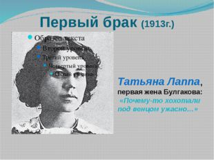 Первый брак (1913г.) Татьяна Лаппа, первая жена Булгакова: «Почему-то хохотал