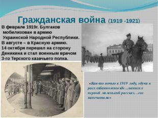 Гражданская война (1919 -1921) В феврале 1919г. Булгаков мобилизован в армию