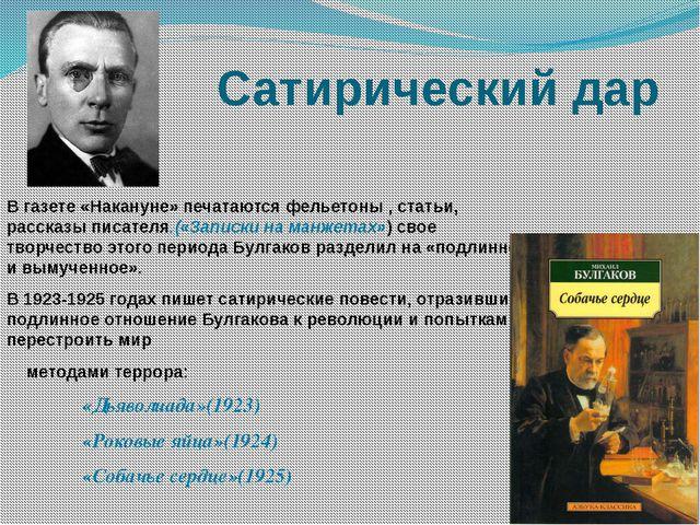 Сатирический дар В газете «Накануне» печатаются фельетоны , статьи, рассказы...