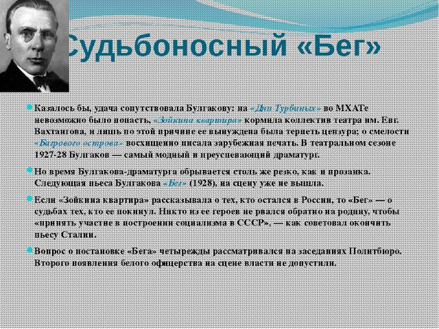 Судьбоносный «Бег» Казалось бы, удача сопутствовала Булгакову: на «Дни Турбин...
