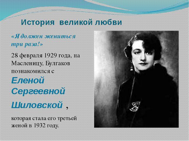 История великой любви «Я должен жениться три раза!» 28 февраля 1929 года, на...