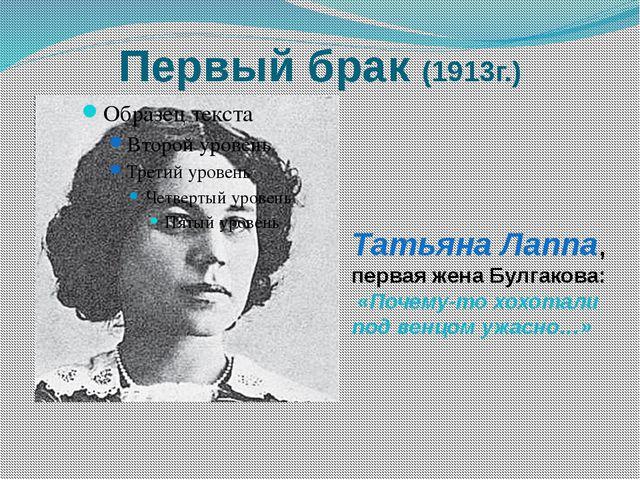 Первый брак (1913г.) Татьяна Лаппа, первая жена Булгакова: «Почему-то хохотал...