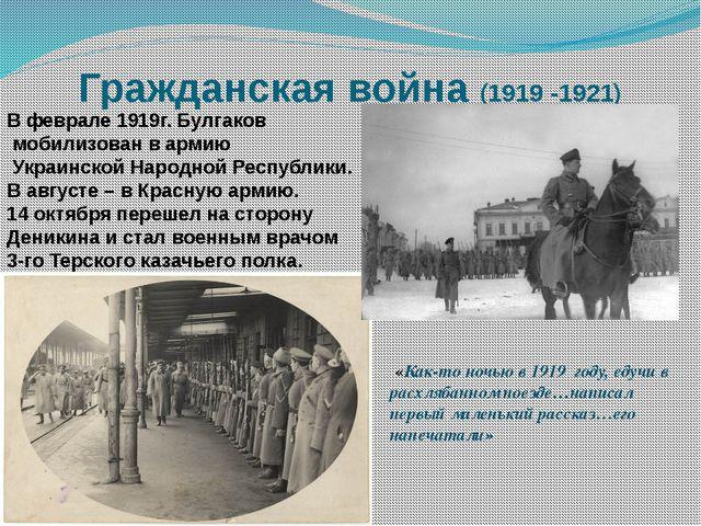 Гражданская война (1919 -1921) В феврале 1919г. Булгаков мобилизован в армию...