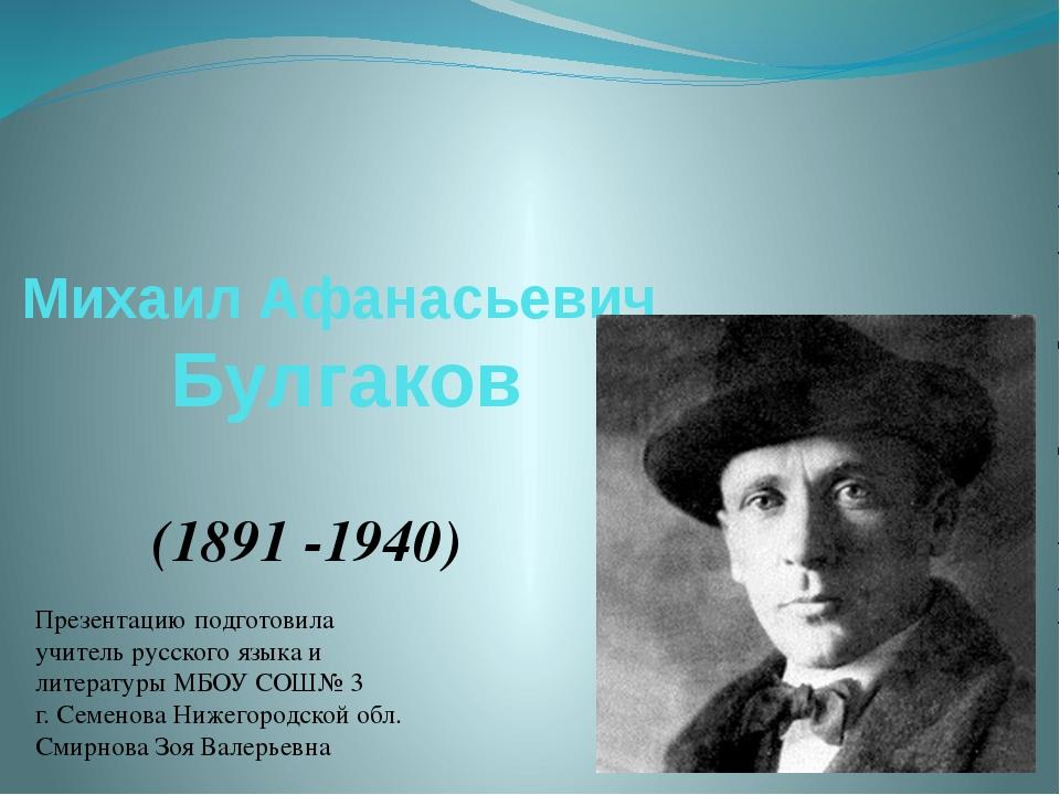 Михаил Афанасьевич Булгаков (1891 -1940) Презентацию подготовила учитель русс...