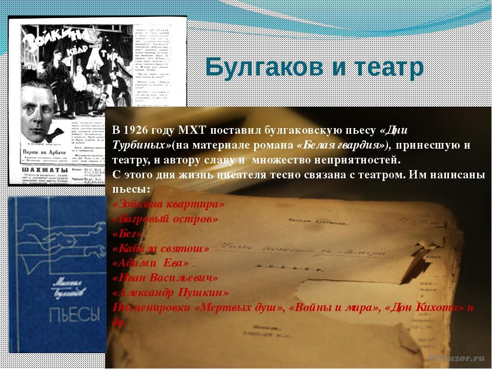 Булгаков и театр В 1926 году МХТ поставил булгаковскую пьесу «Дни Турбиных»(...