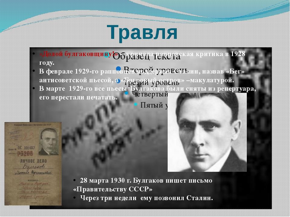 Травля «Долой булгаковщину!» - кричала рапповская критика в 1928 году. В февр...