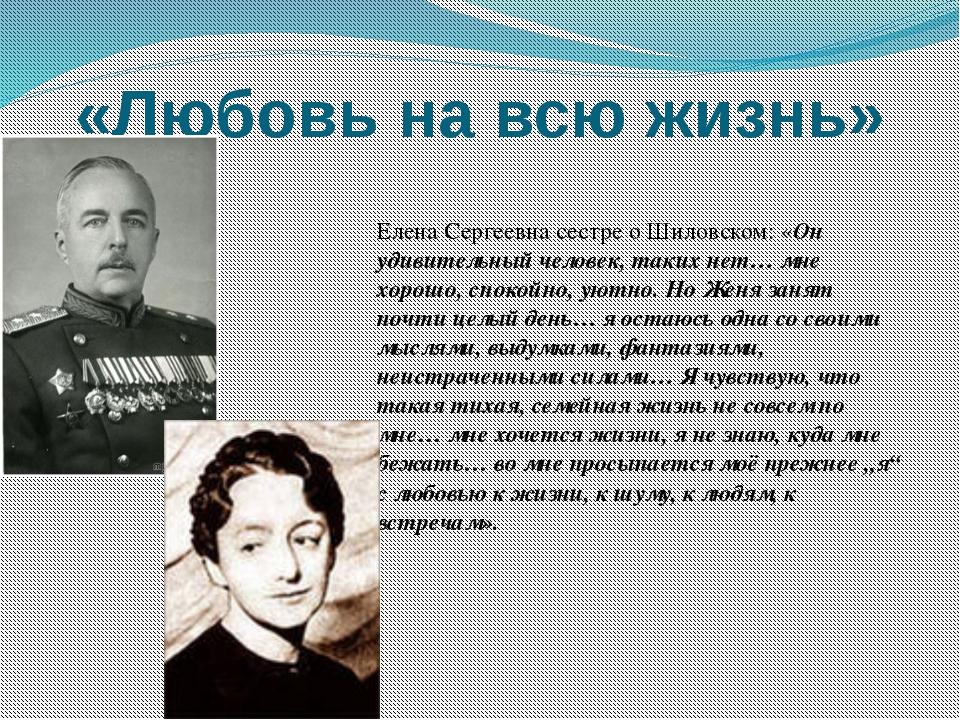 «Любовь на всю жизнь» Елена Сергеевна сестре о Шиловском: «Он удивительный че...