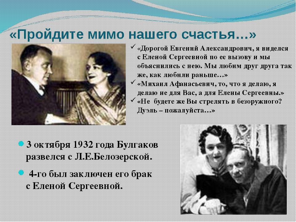 «Пройдите мимо нашего счастья…» 3 октября 1932 года Булгаков развелся с Л.Е.Б...