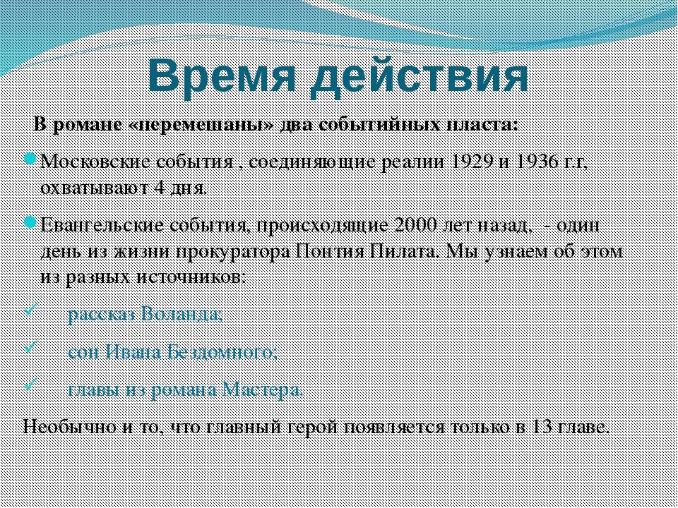 Время действия В романе «перемешаны» два событийных пласта: Московские событи...
