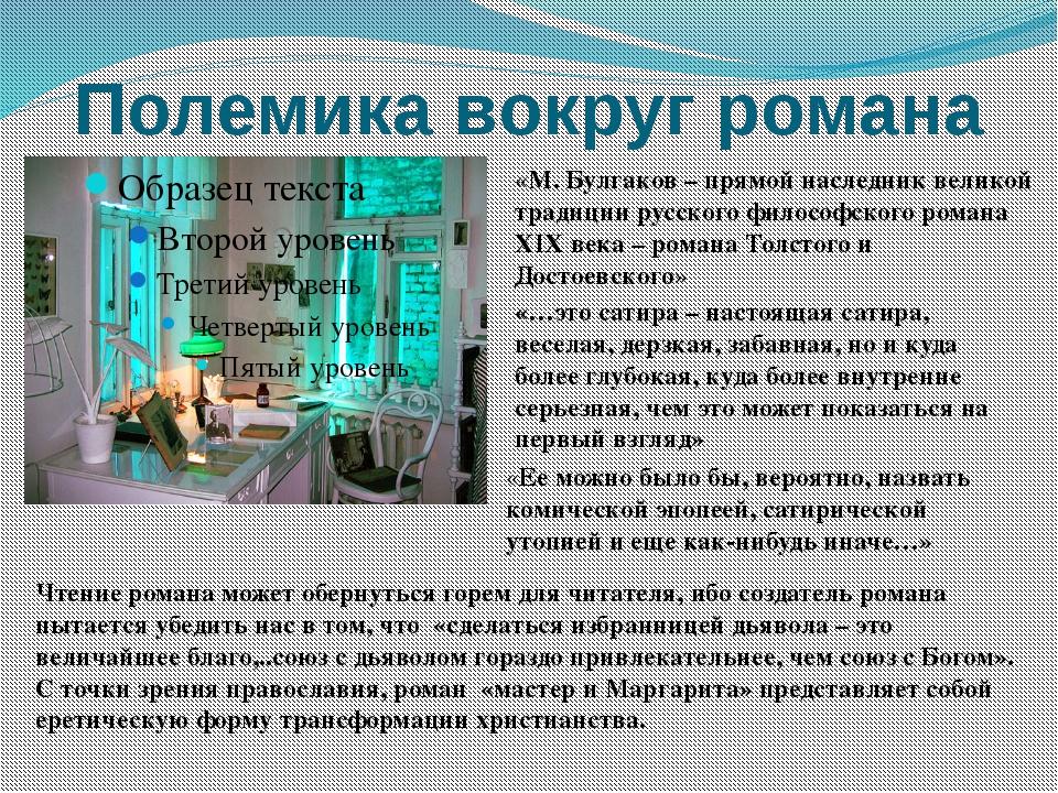 Полемика вокруг романа «М. Булгаков – прямой наследник великой традиции русск...