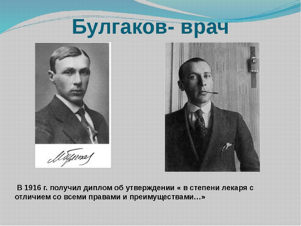 Булгаков- врач В 1916 г. получил диплом об утверждении « в степени лекаря с о...