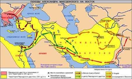 Держава Александра Македонского