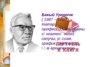 Бакый Урманче ( 1987 – 1990 )– татар профессиональ сынлы сәнгатенә нигез са