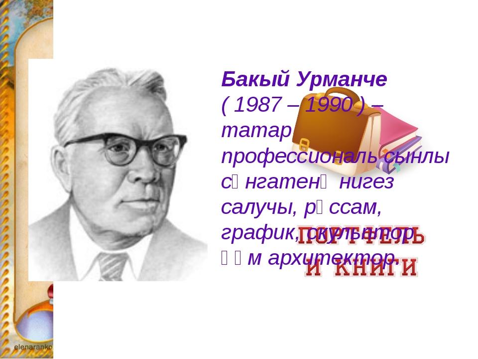 Бакый Урманче ( 1987 – 1990 )– татар профессиональ сынлы сәнгатенә нигез са...