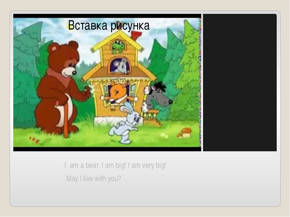 I am a bear. I am big! I am very big! May I live with you?