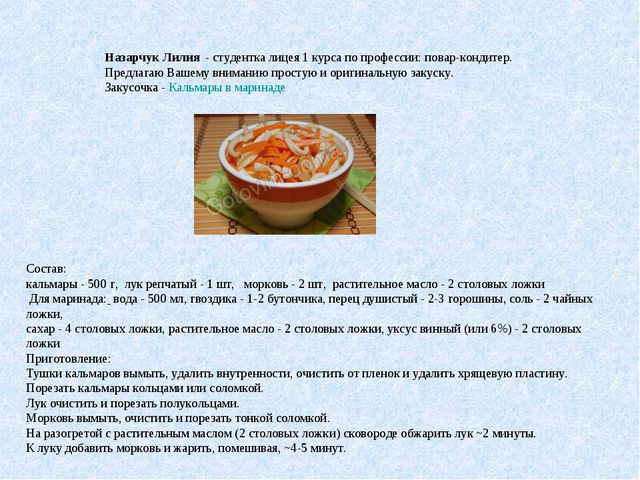 Назарчук Лилия - студентка лицея 1 курса по профессии: повар-кондитер. Предла...