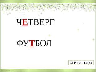 ЧЕТВЕРГ ФУТБОЛ СТР. 12 – 13 (т.)