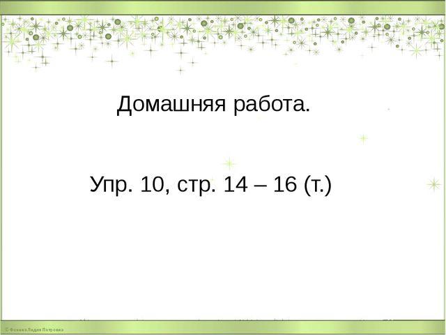 Домашняя работа. Упр. 10, стр. 14 – 16 (т.)