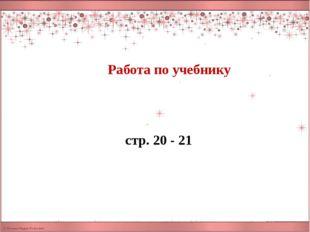 Работа по учебнику стр. 20 - 21