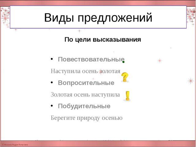 Виды предложений По цели высказывания Повествовательные Наступила осень золот...