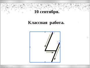 Разгадайте правила и продолжите ряды чисел: а) 12, 26, 40, 54 ... б) 16, 24,