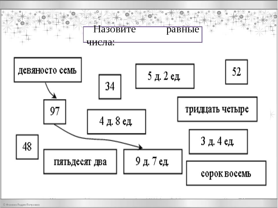 Используя «опорные» равенства, вставьте числа в окошки: