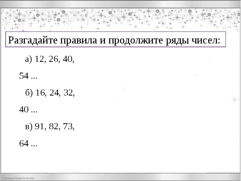 Тема урока: Табличные случаи деления Цель урока: