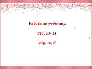 Работа по учебнику. стр. 23- 24 упр. 16,17