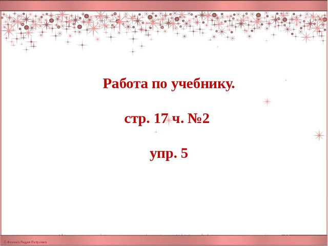 Работа по учебнику. стр. 17 ч. №2 упр. 5
