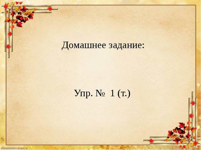 Домашнее задание: Упр. № 1 (т.)