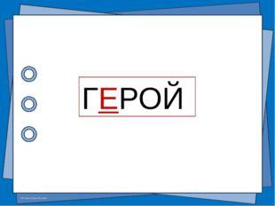 ГЕРОЙ © Фокина Лидия Петровна