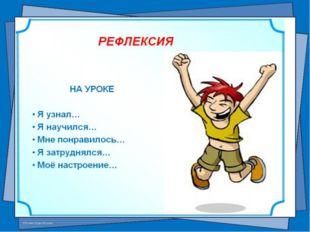 Домашнее задание. стр. 21 упр. 15 © Фокина Лидия Петровна