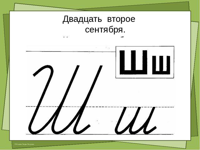 Тема урока: Грамматические признаки имён прилагательных. Цель урока: © Фокин...
